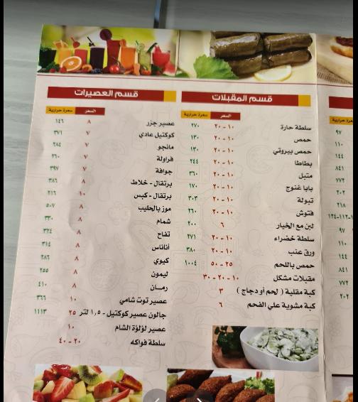مطعم لؤلؤة الشام الرياض الاسعار المنيو الموقع كافيهات و مطاعم السعودية