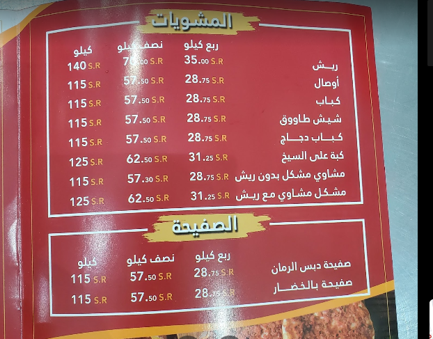 مطعم بلاد الشام جدة الاسعار المنيو الموقع كافيهات و مطاعم السعودية