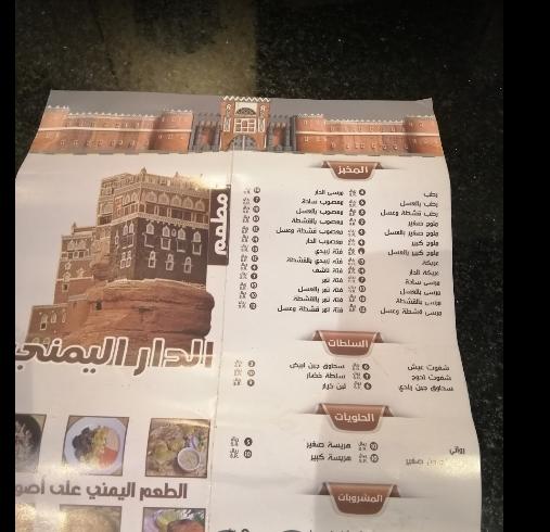 مطعم الدار اليمني جدة الاسعار المنيو الموقع كافيهات و مطاعم السعودية