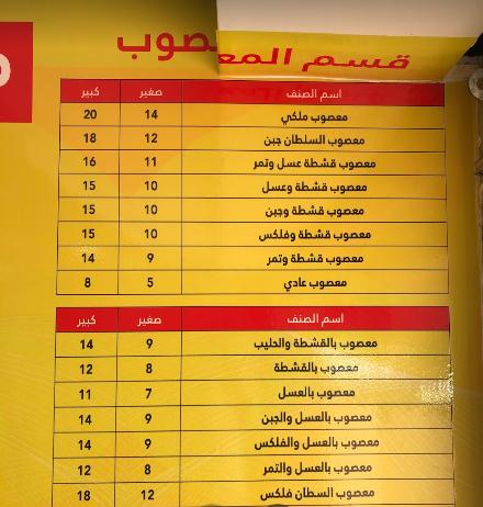 مطعم معصوب السلطان جدة الاسعار المنيو الموقع كافيهات و مطاعم السعودية