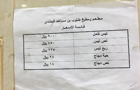مطعم طلوب بن مساعد جدة الاسعار المنيو الموقع كافيهات و مطاعم السعودية