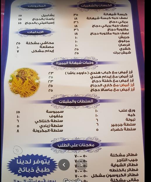 منيو مطعم شيهانه النسائي بالاسعار