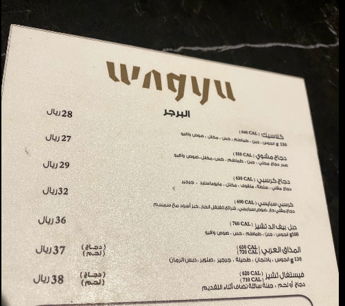 مطعم واقيو برقر الرياض الاسعار المنيو الموقع كافيهات و مطاعم السعودية