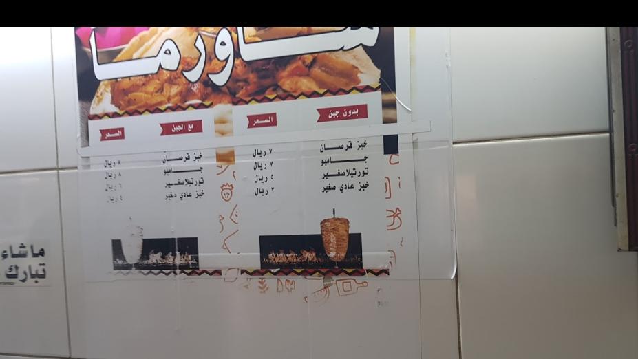 منيو مطعم عيسى شاورماالرس
