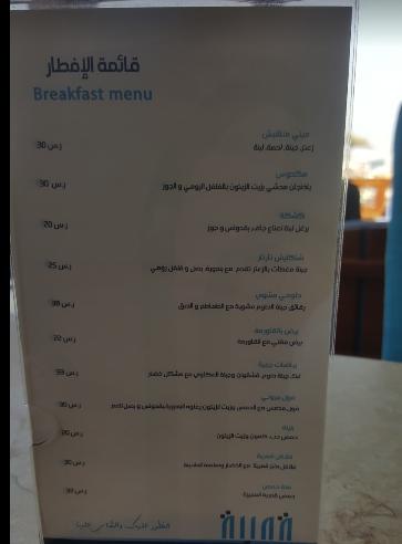 مطعم قمرية في جدة الاسعار المنيو الموقع كافيهات و مطاعم السعودية