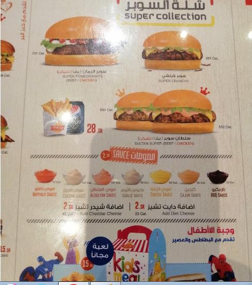 مطعم سلطان دي لايت برجر جدة الاسعار المنيو الموقع كافيهات و مطاعم السعودية