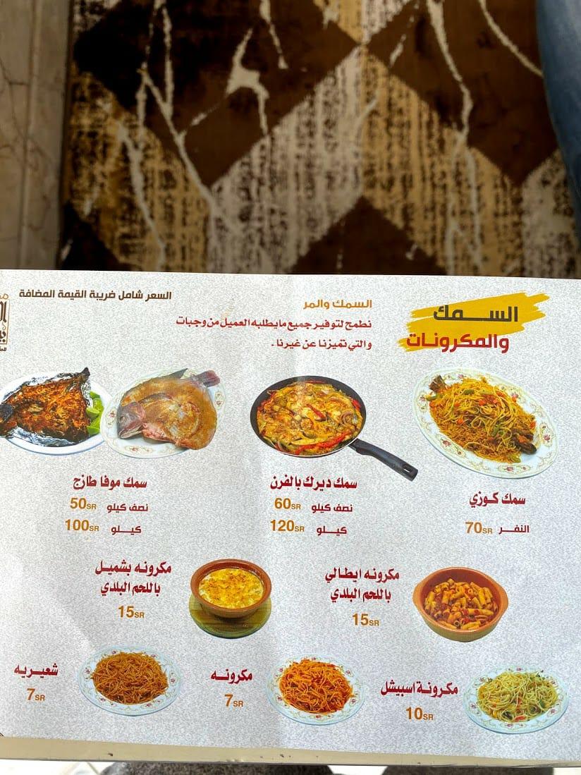 مطعم البيت بيتك 2 خميس مشيط منيو