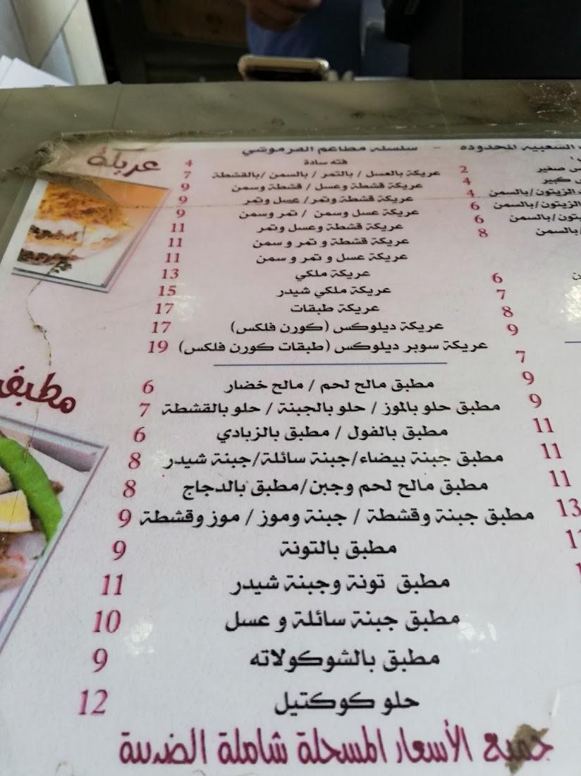 منيو مطعم القرموشي خميس مشيط
