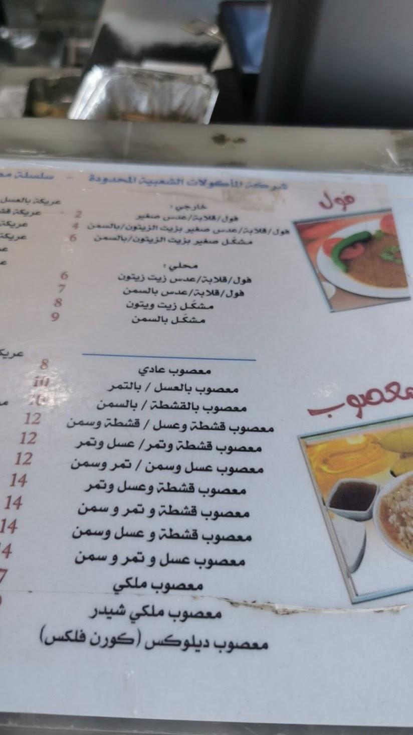 منيو مطعم القرموشي خميس