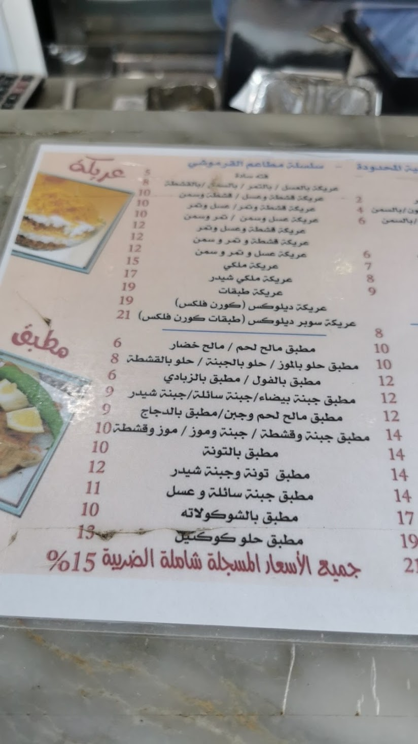 منيو مطعم القرموشي