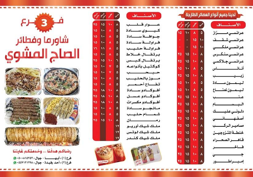 منيو مطعم الصاج المشوي ابها