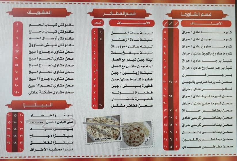 منيو مطعم الصاج المشوي