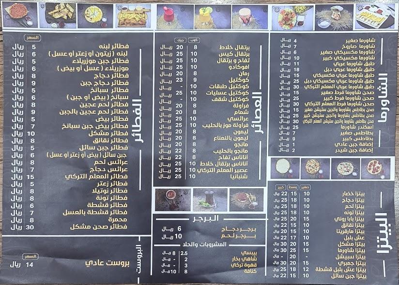 منيو مطعم المعلم التركي