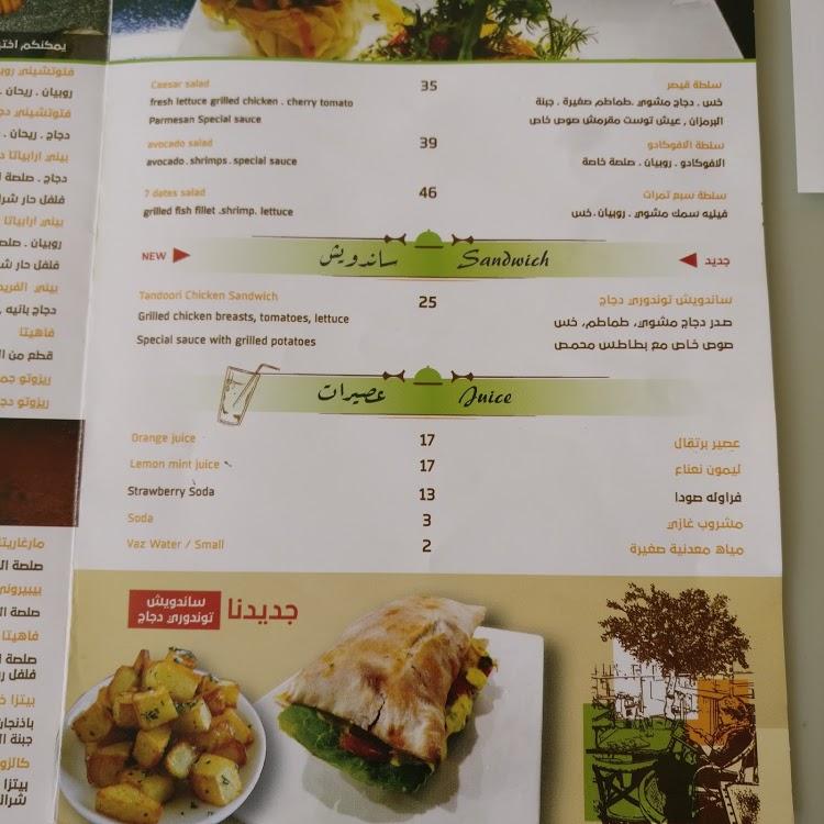 منيو مطعم ومقهى سبع تمرات الجديد