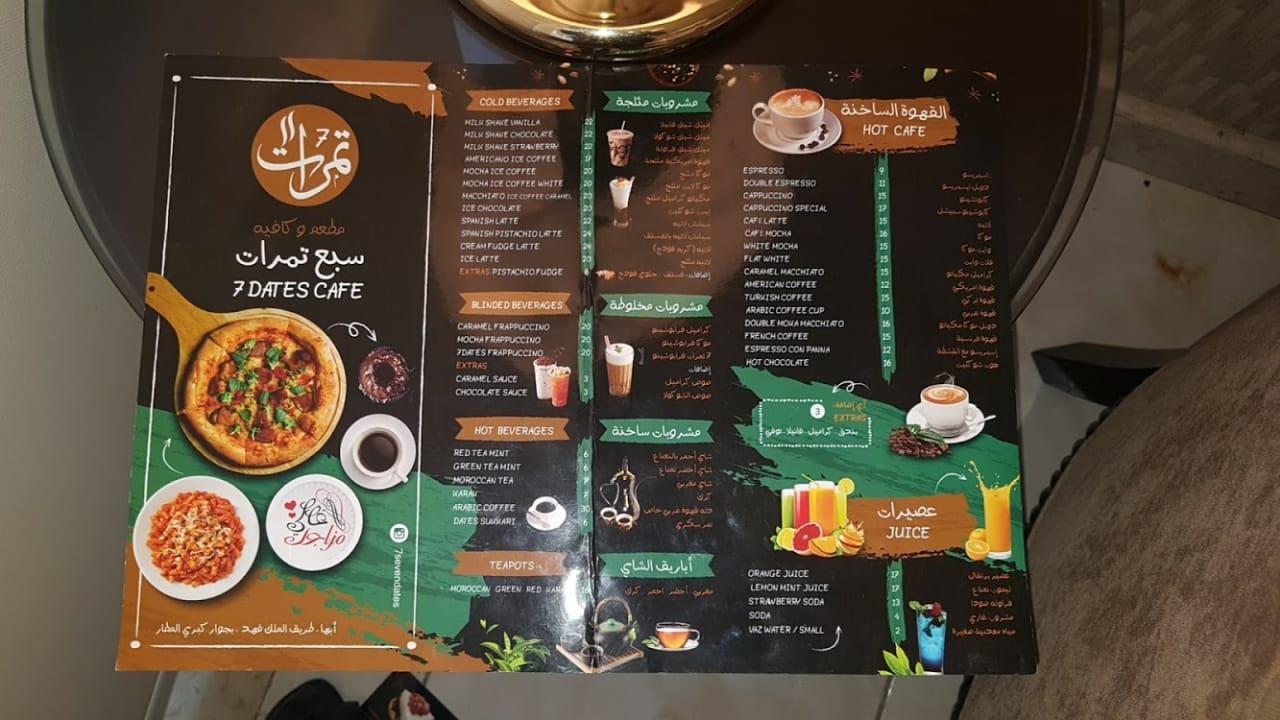 منيو مطعم ومقهى سبع تمرات