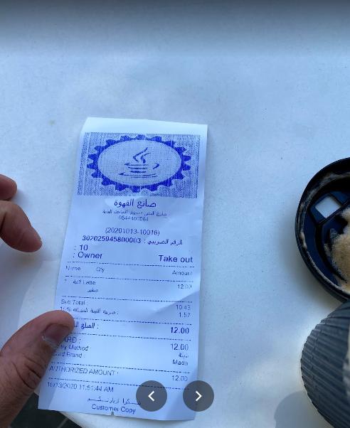 منيو كافيه صانع القهوة مكة