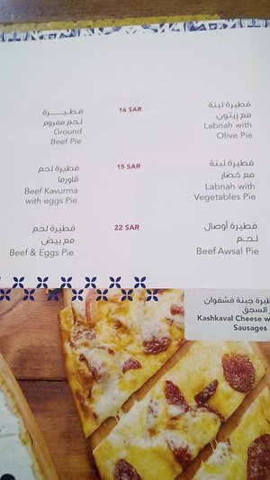 منيو مطعم خيال السعوديه