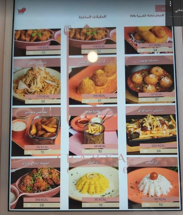 منيو مطعم ترابيا لاونج عنيزة