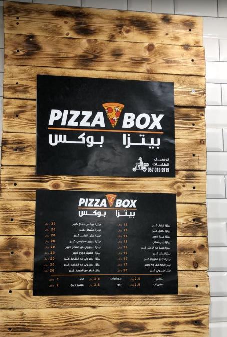 منيو مطعم بيتزا بوكس بريدة