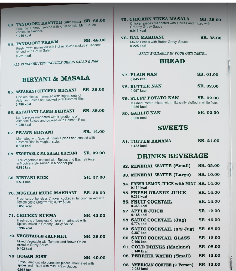 منيو مطعم بيت التنور الشرقي