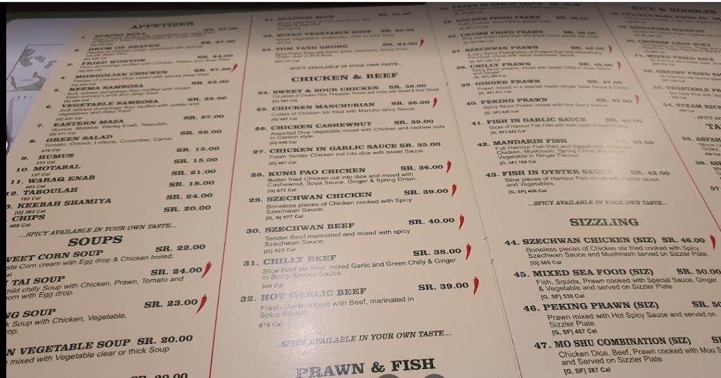 منيو مطعم بيت التنور الشرقي الجديد