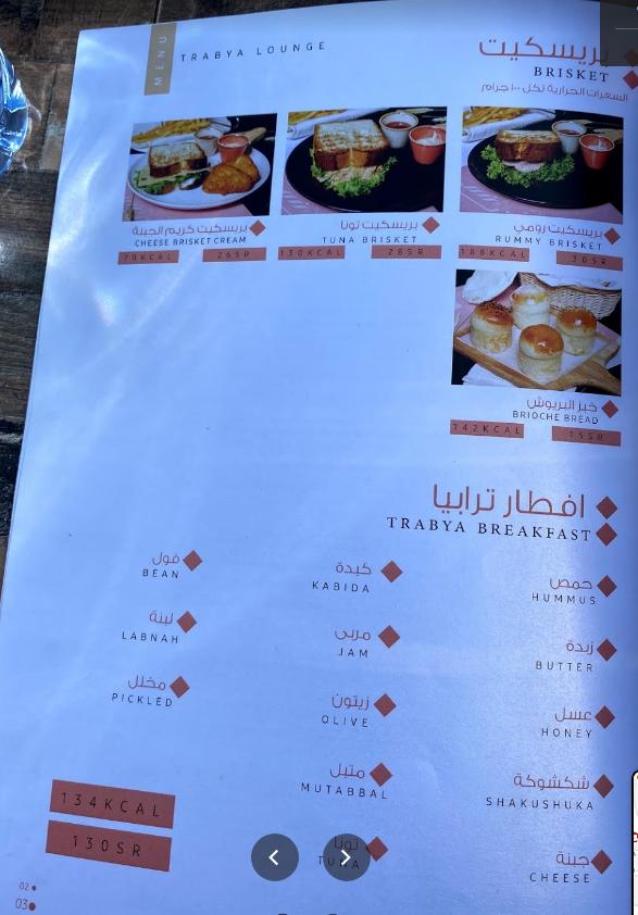 منيو مطعم ترابيا لاونج