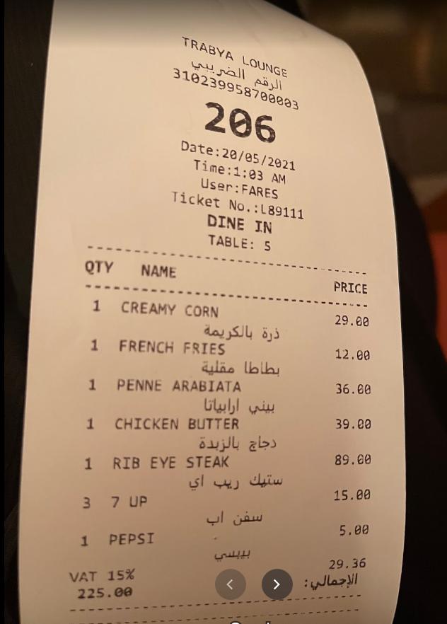 منيو مطعم ترابيا لاونج في عنيزة