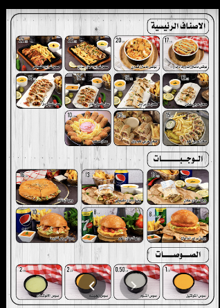 منيو مطعم ماسترز شاورما مكة