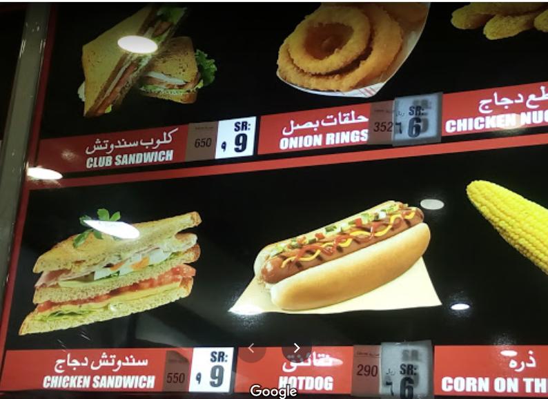 منيو مطعم سعودي برغر مكة