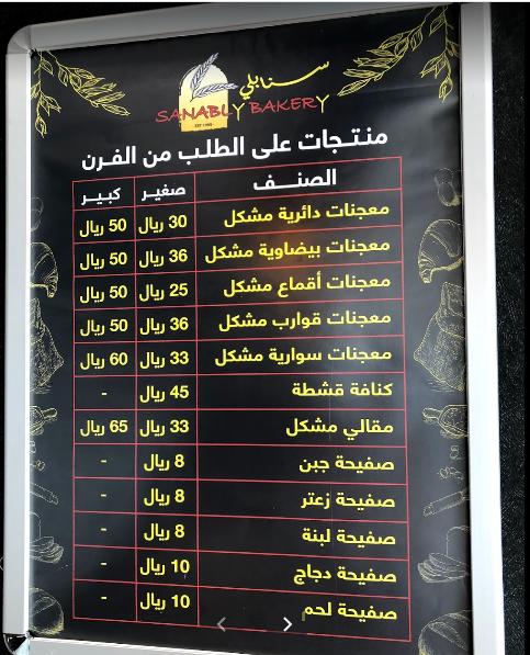 منيو مخابز وحلويات سنابلي الخبر