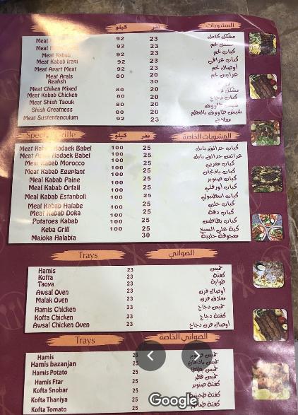 منيو مطعم حدائق بابل عرعر
