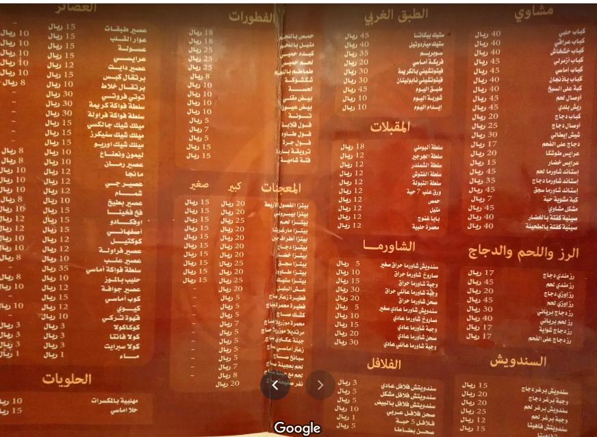 منيو مطعم أماسي عرعر