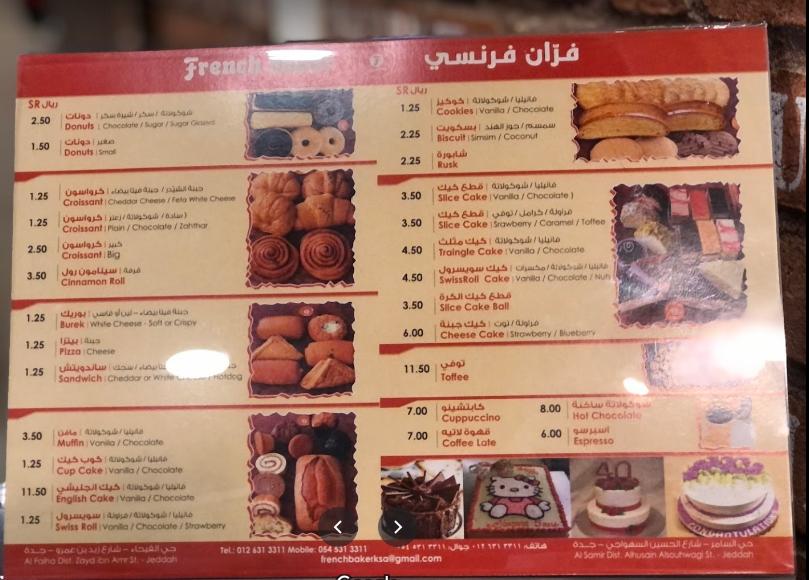 منيو المخبز الفرنسي