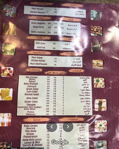 منيو مطعم حدائق بابل