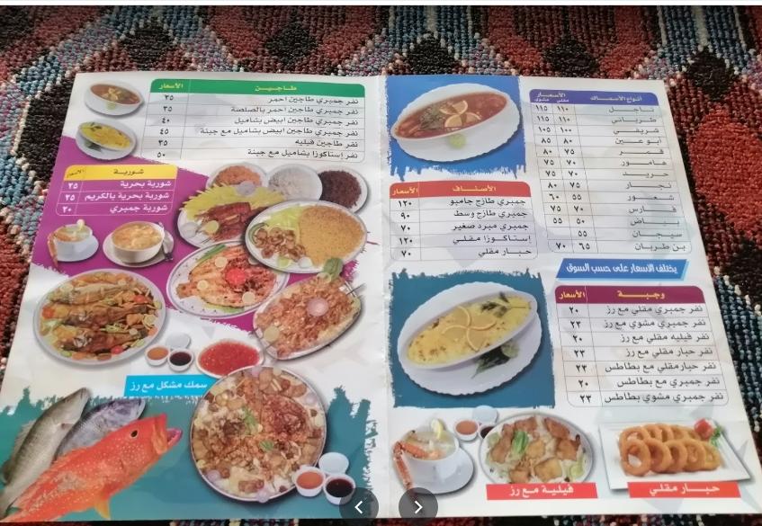 منيو مطعم أسماك النجمة