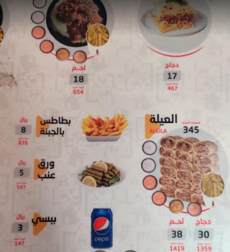 منيو مطعم بيت الشاورمجي