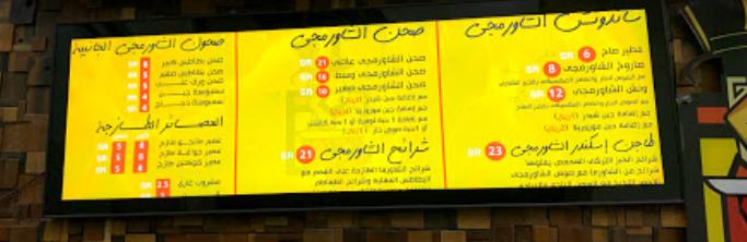 مطعم بيت الشاورمجي منيو