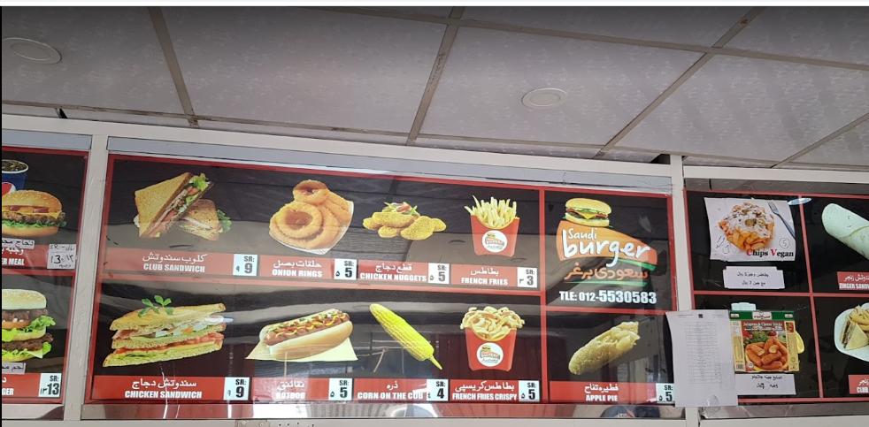 مطعم سعودي برغر منيو