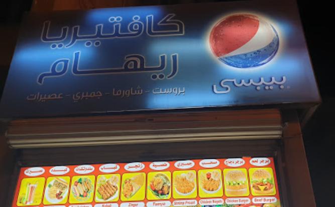 مطعم كافتيريا ريهام