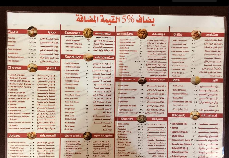 منيو مطعم القصر 1