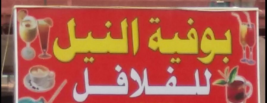 بوفية النيل ابها