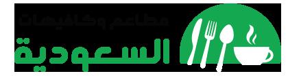 كافيهات و مطاعم السعودية