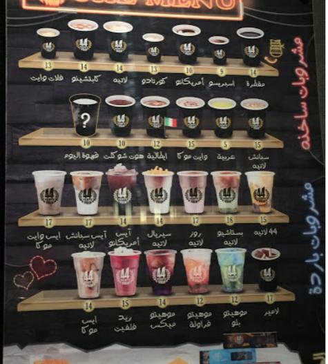 منيو كافيه 44 قهوة عنيزة